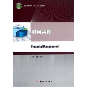 """普通高等教育""""十二五""""规划教材:财务管理"""