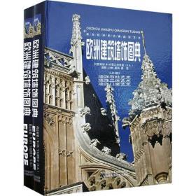 欧洲建筑墙饰图典(全二册)