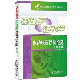零起步轻松学系列丛书:零起步轻松学·电动机及控制线路(第2版)