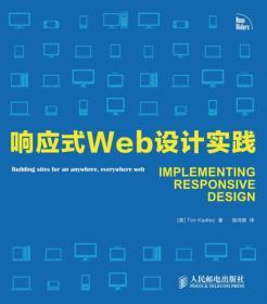 响应式Web设计实践