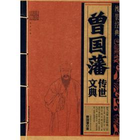 曾国藩传世文典