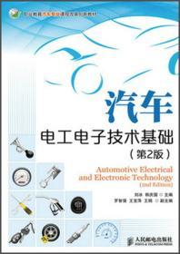 职业教育汽车专业课程改革创新教材:汽车电工电子技术基础(第2版)