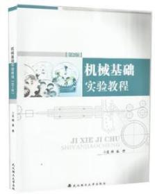机械基础实验教程(第2版)奚鹰 9787562956440 武汉理工大学出版社