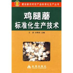 建设新农村农产品标准化生产丛书:鸡腿蘑标准化生产技术