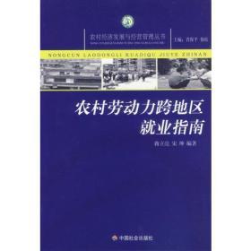 农村劳动力跨地区就业指南
