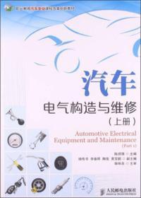 汽车电气构造与维修-(上册)