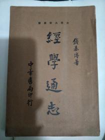 经学通志(民国25年)