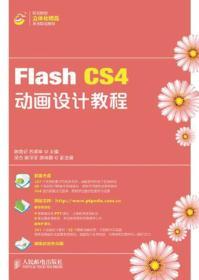 Flash CS4动画设计教程【附光盘】