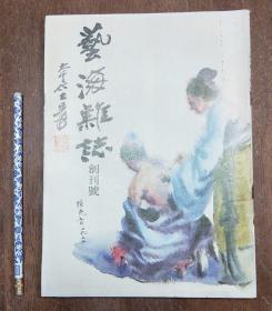 张大千题刊名《艺海杂志》创刊号 印坛三石的篆刻欣赏(吴昌石 齐白石 傅抱石)及文:徐悲鸿和他的艺术。