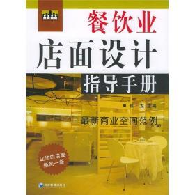 餐饮业店面设计指导手册