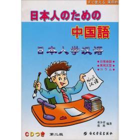 日本人學漢語
