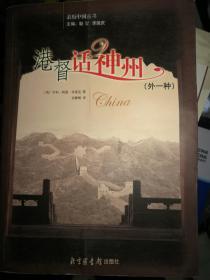 """《港督话神州  (外一种:[画里中国])》[英]亨利阿瑟布莱克 著----耿昇 主编""""亲历中国丛书""""        满百包邮"""