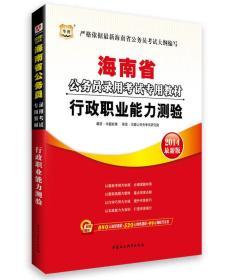 华图·2014海南省公务员录用考试专用教材:行政职业能力测验
