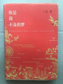 正版 你是我不及的梦 北京十月文艺出版社 9787530213476