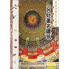 图说中国100处著名建筑