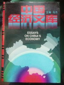 中国经济文库综合理论卷(1―4卷全)包邮