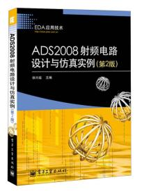 EDA应用技术:ADS2008射频电路设计与仿真实例(第2版)