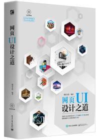 网页UI设计之道(全彩)(含DVD光盘1张)