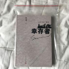 中国三部曲·骄阳 幸存者 (签名本)