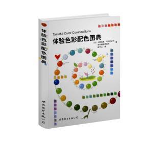 体验色彩配色图典