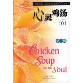 心灵鸡汤(第1辑)