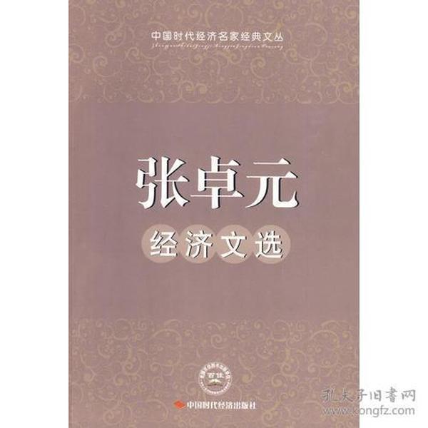 张卓元经济文选