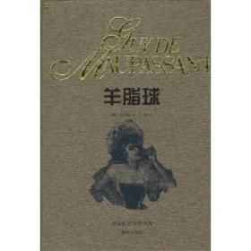 羊脂球:莫泊桑中短篇小说集