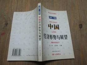 中国经济形势与展望:1998-1999