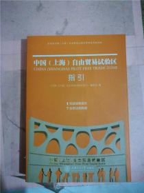 中国(上海)自由贸易试验区指引