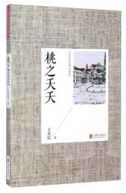 王安忆经典小说集:桃之夭夭(2014新版)