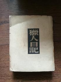 猎人日记(馆藏书)
