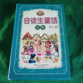 安徒生童话全集(1、2、3、4、全四册 带盒装)