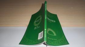 新疆宗教知识读本 正版现货一版一印