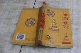 最新图文本:金刚经今译(平装大32开  2003年7月2版1印  有描述有清晰书影供参考)