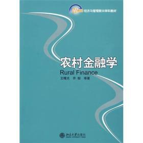 农村金融学 王曙光乔郁 北京大学出版社 9787301132210