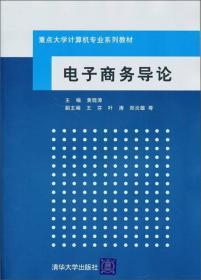 电子商务导论 黄晓涛 清华大学出版社 9787302111122