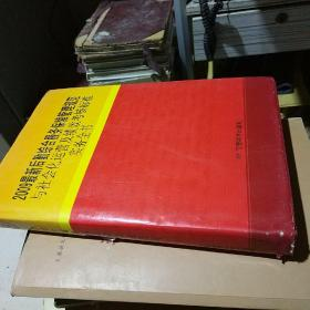2009最新后勤综合服务保障管理规范与社会化运营及绩效考核标准实务全书【第一卷】