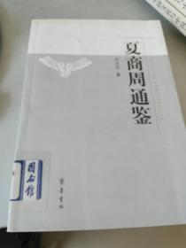 夏商周通鉴(馆藏)