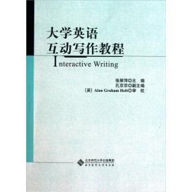 大学英语互动写作教程