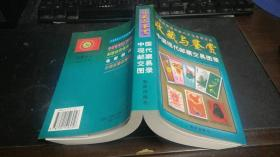 收藏与鉴赏  大32开本