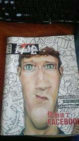 海王传媒:《锋绘》---时尚漫画先锋试刊号(大彩本)2011年