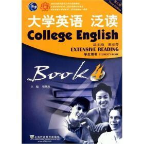 正版大学英语泛读4学生用第三3版张砚秋上海外语教育出版社9787544621861正版旧