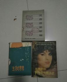 汉语语法新编,生活的考卷,怎样使你看上去年轻十岁,三本。