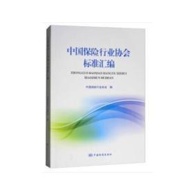 中国保险行业协会标准汇编