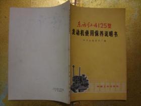 东方红-4125型 发动机使用保养说明书