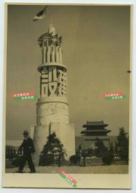 民国东北满洲国(现吉林长春一带)城门与日本搭建的建设塔,顶部是日本国旗,下面围一圈满洲国国旗。老照片泛银