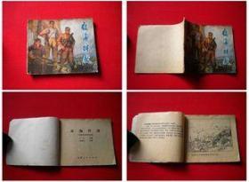 《夜海歼敌》,福建七十年代出版7品,2582号,连环画,缺封底