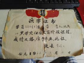 """老奖状 1962年  """"识字证书""""  校长:曹瑞文"""