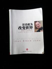 活着就为改变世界史蒂夫.乔布斯传 励志成长心理情绪名人传记