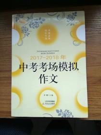 2017-2018年中考考场模拟作文